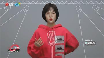 虛擬正妹有個性 還有數千粉絲! 線上消費電子展 LG推出驚艷焦點