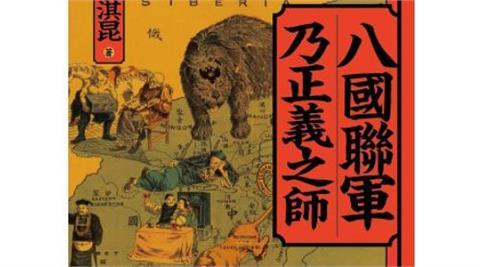 稱8國聯軍是「正義之師」遭舉報違反國安法!港誠品將新書連夜下架