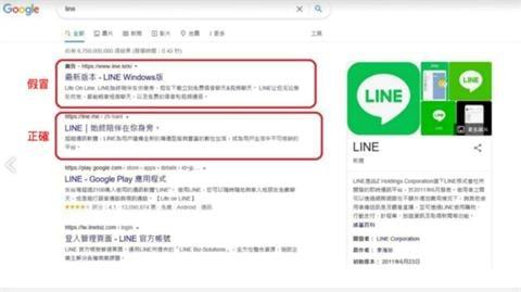 小心!「山寨版LINE」網站誘騙下載 官方喊話:千萬別點