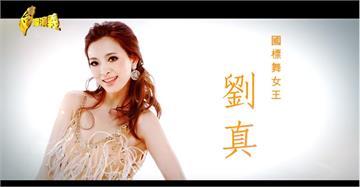 台灣演義/國標舞女王 劉真|2020.03