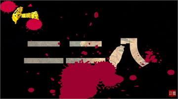 台灣演義/記取歷史教訓!二二八大屠殺事件始末|2021.03