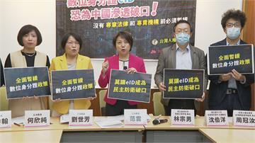 憂全民個資外洩中國 綠委籲暫緩換發數位身分證