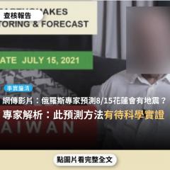 事實查核/【事實釐清】網傳「俄羅斯專家預測今年8月15日左右,花蓮地區會有7.7級的地震發生」?
