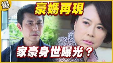 《黃金歲月-EP29精采片段》豪媽再現   家豪身世曝光?