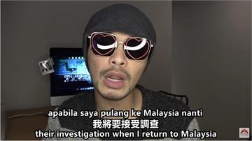 被告種族歧視馬來西亞警察下通牒 黃明志拍片回嗆