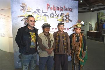 3代都是藝術家 國家文藝獎得主撒古流家族首度聯展