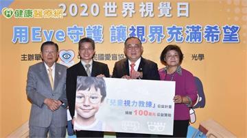 兒童近視早介入,6成機率防惡化!愛盲協會推「兒童視力教練」