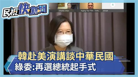 韓赴美演講談中華民國 綠委:再選總統起手式