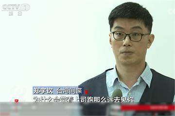 快新聞/《央視》連2天播「台諜」認罪 鄭運鵬:都是安排好的樣板!