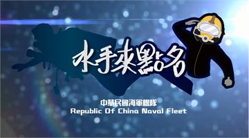 快新聞/姊妹們尖叫 天菜教官揭海軍水下作業大隊