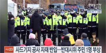 韓政府運物資到薩德基地 出動逾600警力驅散示威居民