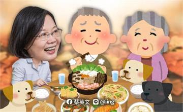 快新聞/重陽節特製「長輩圖」祝福 蔡英文「回家跟長輩吃飯」:有種餓是阿嬤覺得你餓