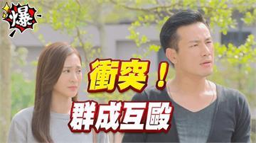 傅子純跟曾成功大打出手! 八點檔演員撞間放聲尖叫《多情城市》 EP399