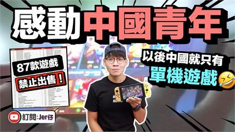 中國祭未成年人電玩限制令!港青笑看4衍伸問題 曝「實名制太恐怖」