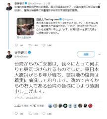 「台灣的支援給我們無比勇氣」 安倍晉三用中文感謝台灣311支援賑災