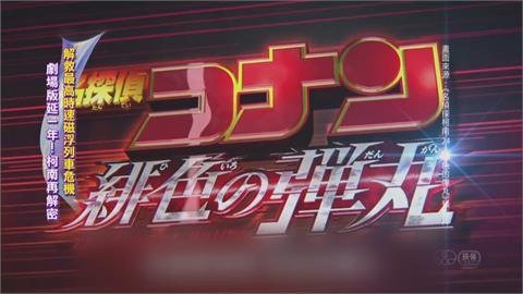 「名偵探柯南」躍上大銀幕 連續綁架案融入時事