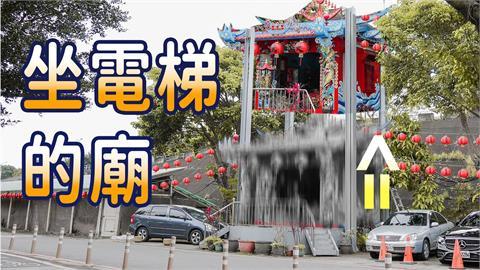 宛如「神像版諾亞方舟」!台灣寺廟擁專屬電梯 流浪神像全住這
