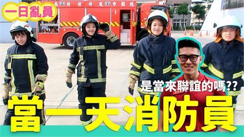 Respect!4女體驗一日消防員 全副武裝摸黑爬火場「像在鑽狗籠」