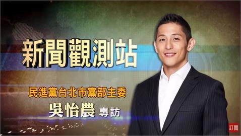 新聞觀測站/壯闊台灣國防 獨家專訪「特戰男神」吳怡農