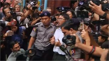 疑遭緬甸警方設局 路透社記者被判7年刑期