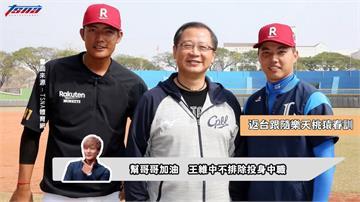 中職/疫情影響各國職棒 旅外球星紛簽培訓約