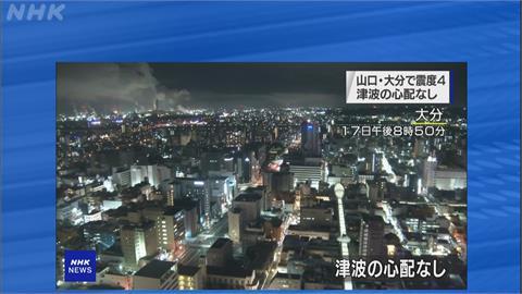快新聞/日本伊予灘規模5.1地震 山口、愛媛及大分縣震度達4級