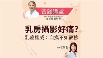 乳房攝影好痛?乳癌權威:靠它揪9成「零期乳癌」!