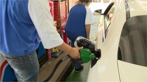 快新聞/加油要快! 中油24日起汽油調漲0.1元、柴油不調整