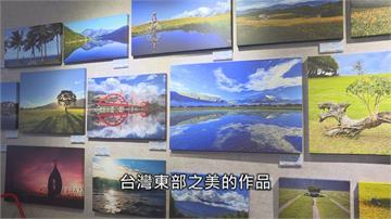 「我眼中的花東之美」 35組作品展現東台灣風情