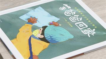 中國兒童繪本涉統戰思想惹議 新北.台中圖書館下架