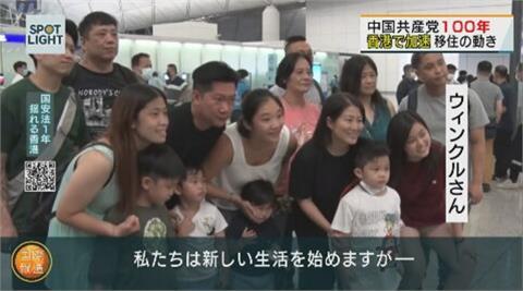 七一前夕香港爆逃難潮 機場一口氣湧現300人