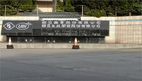 快新聞/聯亞接中央500萬劑訂單依產程出貨 年供應量拚1.2億劑