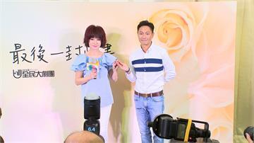 「不老妖姬」潘迎紫首演舞台劇!偕謝祖武挑戰姊弟戀