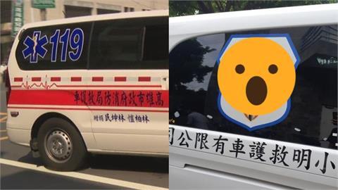 救護車為何「貼著2條蛇」?網揭露「醫療意義」反笑:誤用了