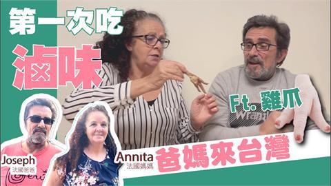 買台灣5樣滷味給法國爸媽吃 見鴨舌臉垮了:想翻桌