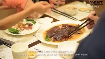 米其林一星美食來台!「香港燒鵝」駐信義商圈