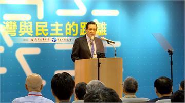 馬英九開研討會檢討執政黨 綠委酸「還想選總統嗎?」