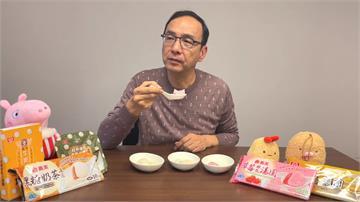 快新聞/朱立倫冬至湯圓開箱文 森永牛奶糖、抹茶、黑糖奶茶都入列
