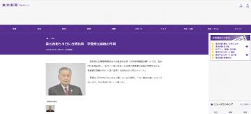 快新聞/日前首相森喜朗 將與跨黨派國會議員來台弔唁李登輝