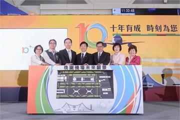 桃園機場公司十年有成 國際評比屢獲佳績