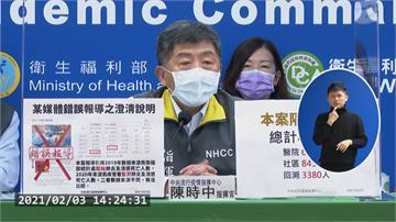 部桃轉院病患死亡 死因肺炎引疑慮 指揮中心澄清:生前死後4採陰性