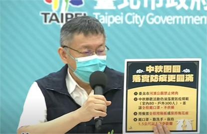 快新聞/台北市中秋節禁止河濱烤肉! 柯文哲:無法派警察監控有無梅花座