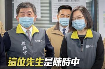 快新聞/「這位先生」就是陳時中! 蔡英文臉書秀合照暖喊:他是台灣的防疫指揮官