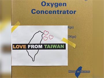 快新聞/「台灣的愛」啟程! 我援贈印度首批醫療物資今啟運