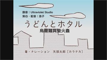 日本漫畫改編動畫 浩子國台語配音飾三角