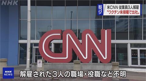 美國疫情再起企業祭鐵腕 CNN開除3不打疫苗員工