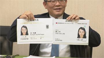 新式數位身分證引資安疑慮 內政部釋疑請國人放心