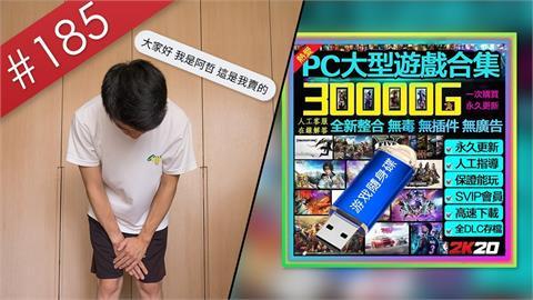 「200元隨身碟」竟賣1050?網紅「阿哲」被冒充身分 自掏腰包踢爆詐騙商品