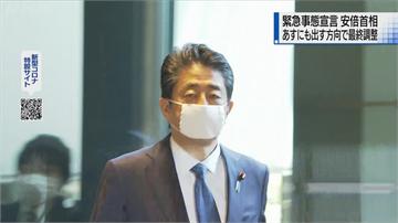 快新聞/日本有意先解禁34縣緊急事態宣言 東京、大阪、北海道將先維持原狀