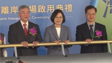 台灣首座商業離岸風場啟用!蔡總統:看到綠能成果